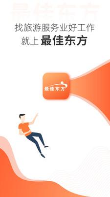 最佳东方app