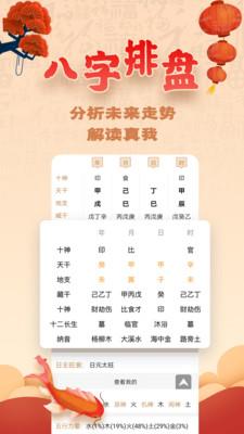 易奇八字app