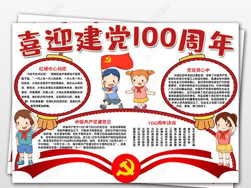 建党100周年手抄海报