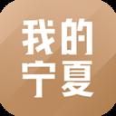 我的宁夏app下载-我的宁夏养老认证app最新版 v1.33.0.0安卓版
