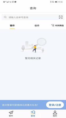 德邦快递app
