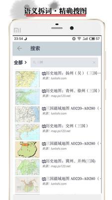 历史地图app