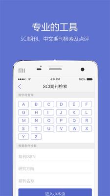 小木虫app
