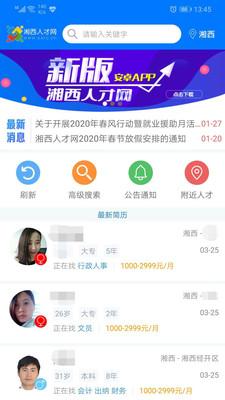 湘西人才网app
