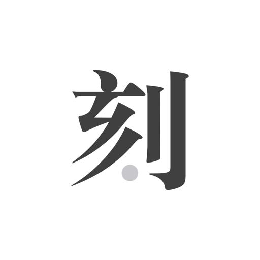 一刻日记app下载-一刻日记app官网版下载 v1.6.9安卓版