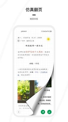 一刻日记app