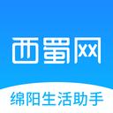 西蜀网app下载-西蜀网绵阳论坛app下载 v2.4.9安卓版