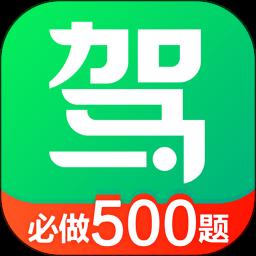 驾校一点通模拟考试app手机版下载 v10.9.0
