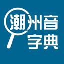 潮州音字典在线查字发音 v1.0.1安卓版