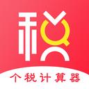 个人所得税计算器app免费版 v6.65安卓版