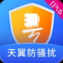 电信天翼防骚扰app官方版 v7.2.9安卓版