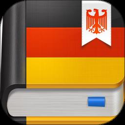 德语助手在线翻译官网客户端下载 v7.12.2