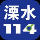溧水114 v5.4.0安卓版