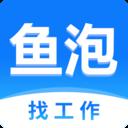 鱼泡网全国建筑工地招工平台手机版 v2.8.2安卓版