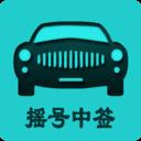 北京小客车摇号结果查询 v1.2安卓版