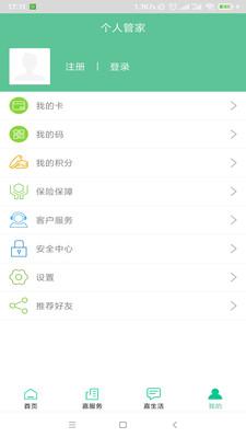 我的嘉兴app