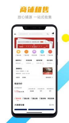 转门面网app