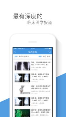 梅斯医学app
