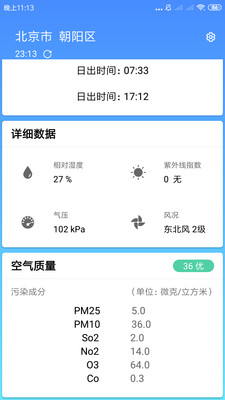 安心天气app